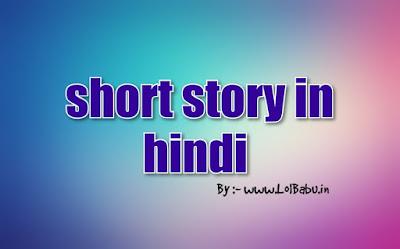 एक अच्छी छोटी कहानी, short story in hindi