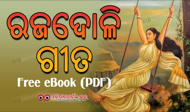 Download Raja Doli Gita *Banaste Dakila Gaja* in Odia Text (Free eBook / PDF) Banaste Dakila Gaja, Barasake thare aasichhi Raja, Hheni nua sajabaja..  Download complete Raja Doli Gita in Odia Text in PDF Format for HQ Printing and Offline use. mp3 download