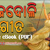 "Download Raja Doli Gita ""Banaste Dakila Gaja"" in Odia Text (Free eBook / PDF)"