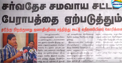 News paper in Sri Lanka : 18-09-2017