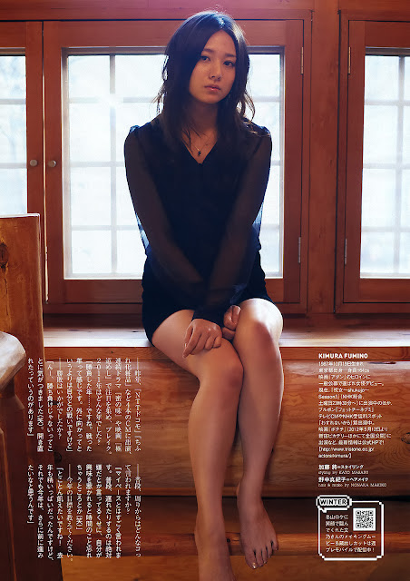 Kimura Fumino 木村文乃 Weekly Playboy No 6 2012