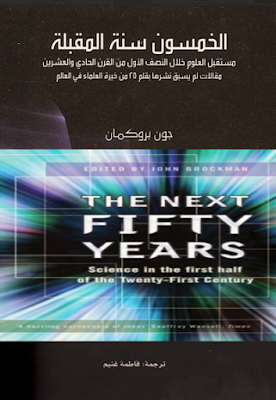 تحميل كتاب الخمسون سنة المقبلة PDF مترجم كاملاً برابط مباشر