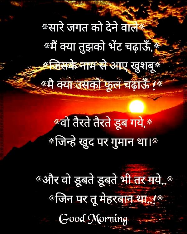 My Life My Way Inspirational Hindi Thoughts