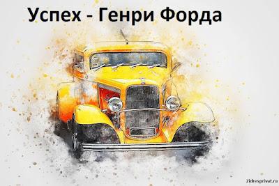 Успех - Генри Форда