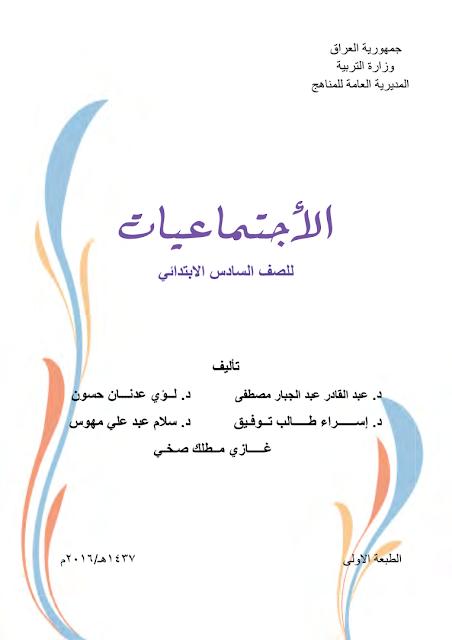 كتاب الأجتماعيات للصف السادس الأبتدائي 2016