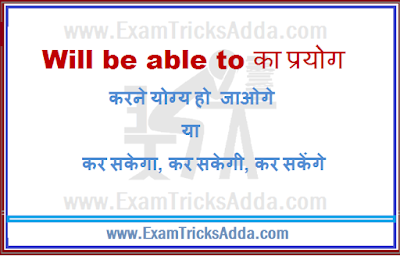 Will be able to का प्रयोग (Use of Will be able to)