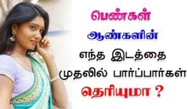 Pengal Aangalin Entha Idathai Muthalil Paarpparkal Theriyumaa..?