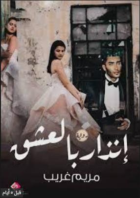 رواية إنذار بالعشق - مريم غريب
