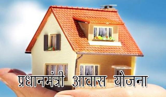 Awas Yojana आवास योजनांमधून गरजूंना मिळाला हक्काचा निवारा