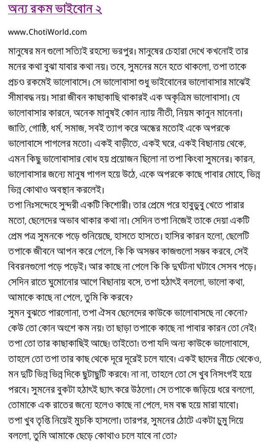 Sabita vabi choti in bangla pdf free download