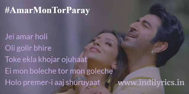 Amar Mon Tor Paray - Mohammed Irfan | Sultan-The Saviour, song lyrics with English Translation and Real Meaning Explanation