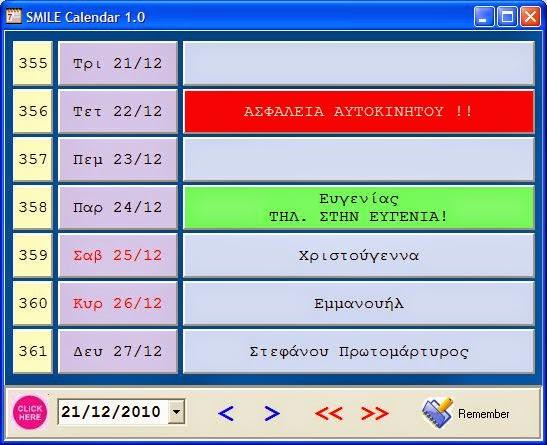 SMILE Calendar 2.2 - Ελληνικό δωρεάν ημερολόγιο με πολλές χρήσιμες λειτουργίες