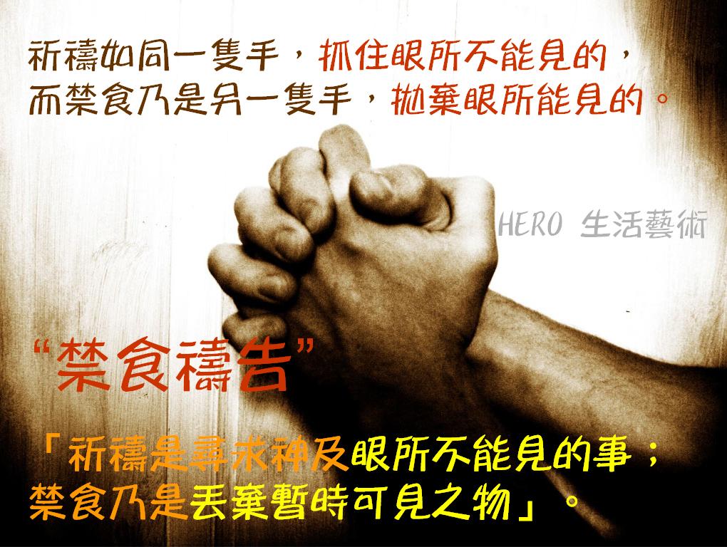 Image result for 祈祷如同一只手,抓住眼所不能见的;而禁食乃是另一只手,抛弃眼所能见的。