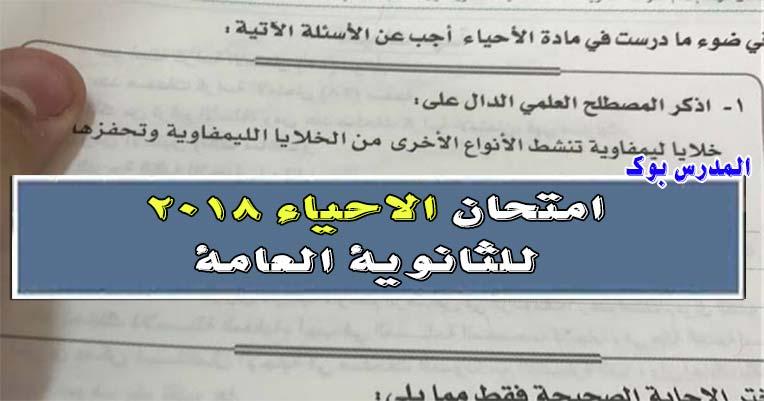 امتحان الاحياء 2018 شاومينج واتساب بوكليت الامتحان لمادة الاحياء للثانوية العامة بعد تسريب صفحات الغش