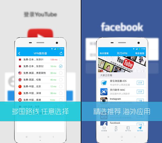 天行VPN App