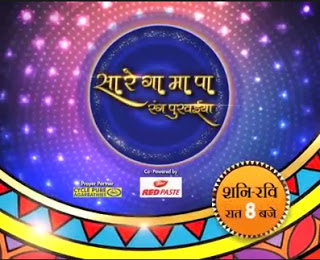 Saregamapa Rang Purvaiyaa 2017 Reality Singing Show on Big Ganga wiki, Contestants List, judges, starting date, Saregamapa Rang Purvaiyaa 2017  host, timing, promos, winner list. Saregamapa Rang Purvaiyaa 2017 Auditions & Registration Details
