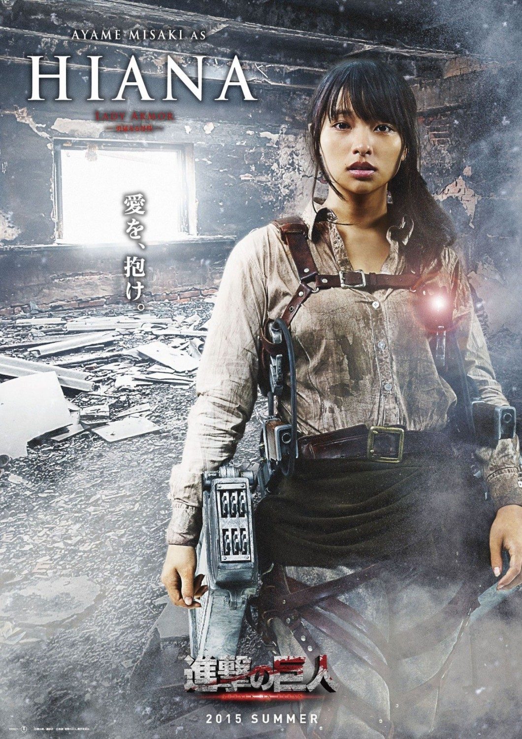ATTACK ON TITAN Trailer, Images and Posters | The Entertainment Factor