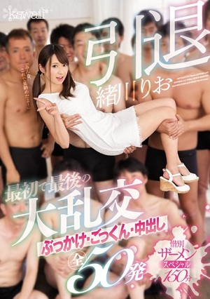 Retirement First And Last Big Tyrant Bukkake, Cum Swallow, Vaginal Cum Shot All 50 Departures Kakuzen Semen Special 150 Min Rio Ogawa [KAWD-846 Rio Ogawa]