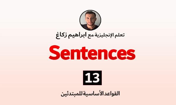 قواعد اللغة الإنجليزية: الجمل Sentences