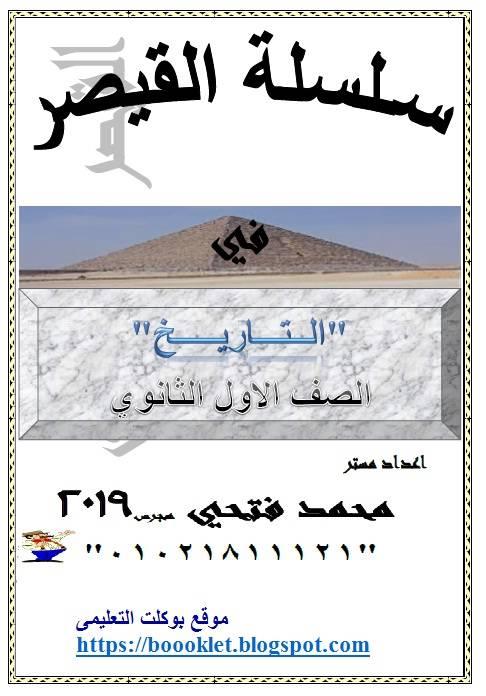 أفضل مراجعة في التاريخ للصف الأول الثانوي ترم ثانى2019 نظام جديد مستر محمد فتحي