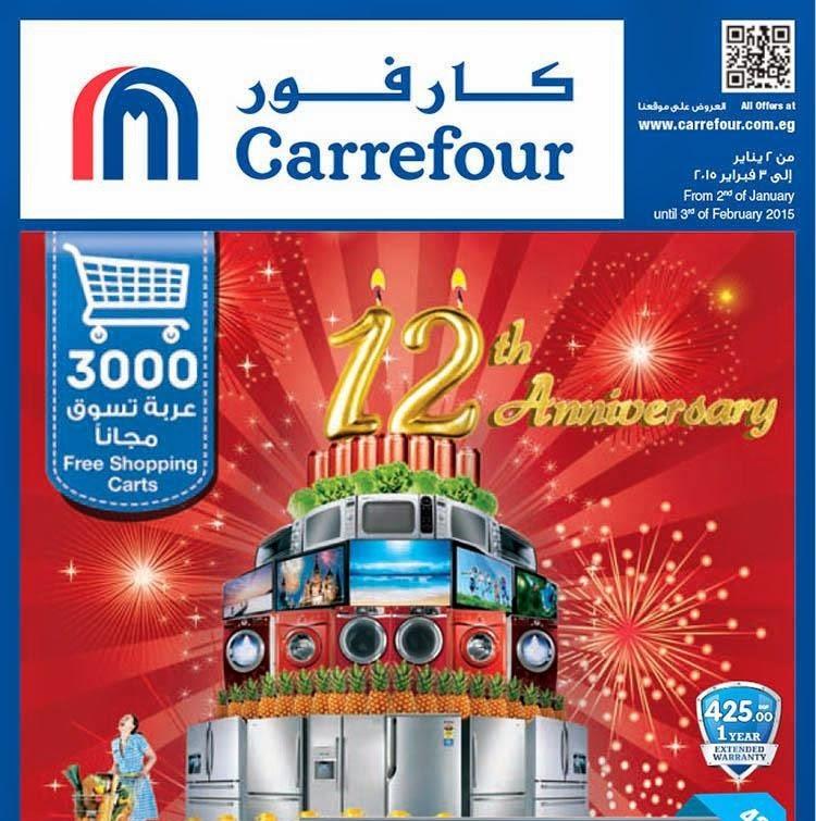 أسعار الشاشات والتلفزيونات فى عروض كارفور مصر 2021