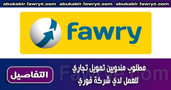 مطلوب مندوبين تمويل تجاري للعمل لدي شركة فوري Fawry