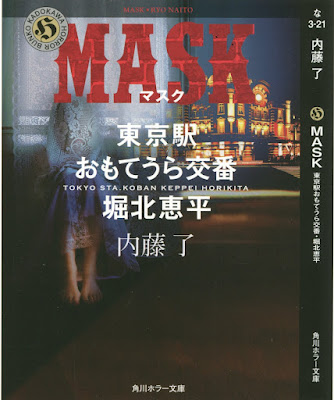MASK 東京駅おもてうら交番・堀北恵平 zip online dl and discussion