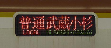 東武東上線 普通 武蔵小杉行き2 東京メトロ10000系