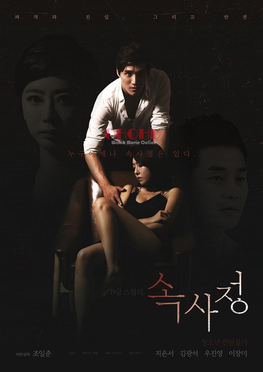 The Inside Story (2017) 속사정 [เกาหลี 18+] [Soundtrack ไม่มีบรรยายไทย]