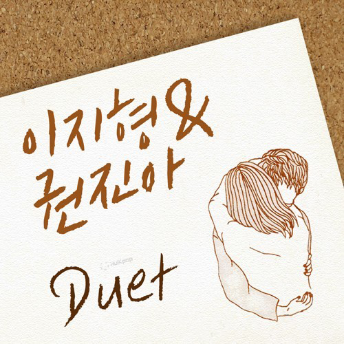 E Z Hyoung, Kwon Jin Ah – Duet – Single