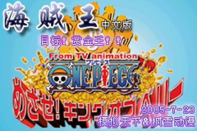 【GBA】海賊王目標:賞金王中文版+密技+寶物列表+人物介紹!