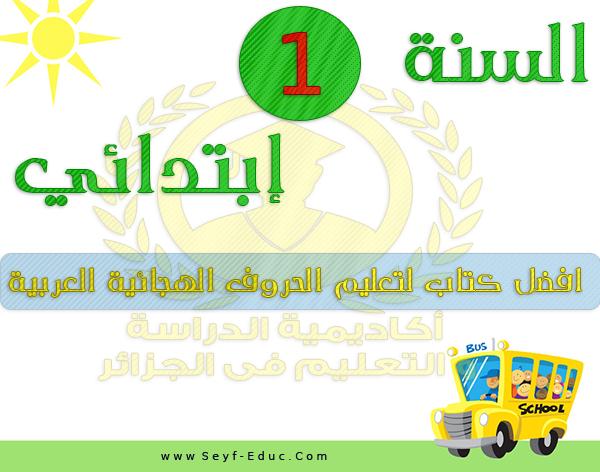تحميل كتاب لتعليم الحروف الهجائية العربية  للسنة أولى إبتدائي - مناهج الجيل الثاني