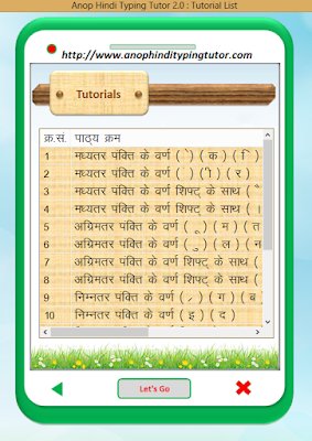 Anop Hindi Typing Tutor 2.0 : Tutorials