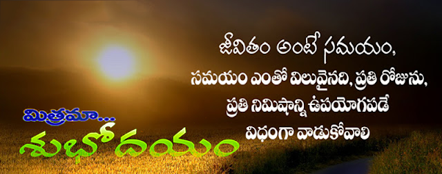 MORNING-QUOTES-IN-TELUGU-FOR-LIFE