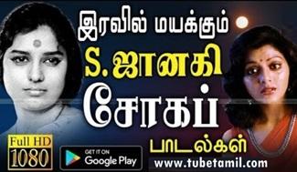Iravil S Janaki Sad Songs | Music Box