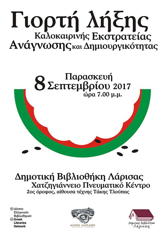 Γιορτή λήξης της καλοκαιρινής Εκστρατείας Ανάγνωσης και Δημιουργικότητας της Δημοτικής Βιβλιοθήκης Λάρισας