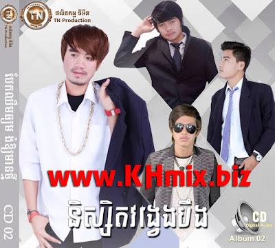[Album] TN Production CD Vol 02 | Khmer Song 2017