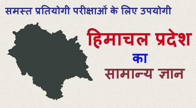 हिमाचल प्रदेश का सामान्य ज्ञान - Himachal Pradesh General Knowledge - Himachal Pradesh Samanya Gyan in Hindi