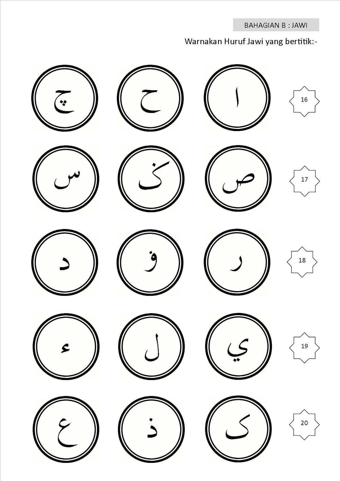 Update Viral Terkini Belajar Bahasa Arab Jawi