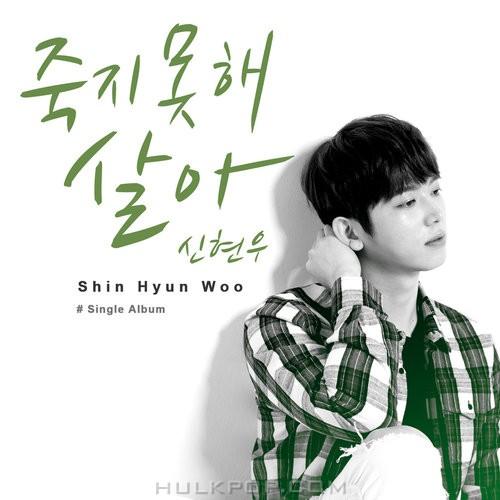 Shin Hyun Woo – 죽지못해 살아 – Single