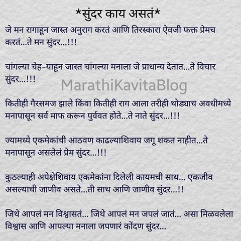 Prem Kavita: सुंदर काय असते
