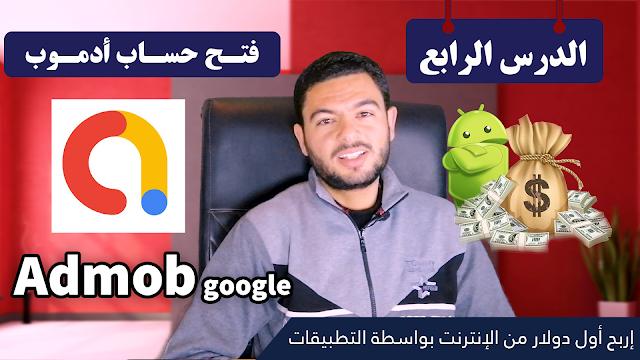 الدرس الرابع : كيفية إنشاء حساب أدموب google admob لوضع الإعلانات فى التطبيق؟