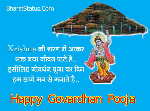 Govardhan Pooja Status in Hindi
