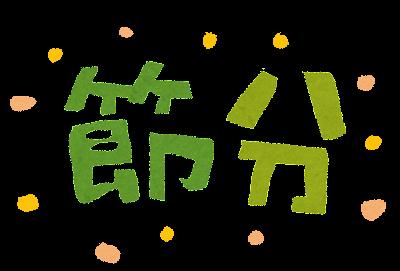 節分のイラスト「タイトル文字」