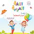 دليل معلم اللغة العربية الصف الأول الابتدائي منهج جديد 2019