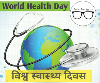 World Health day - विश्व स्वास्थ्य दिवस
