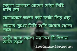 love sms in bengali language, love sms bangla 2019, bangla sms new, valobashar sms bangla lekha, bangla sms collection