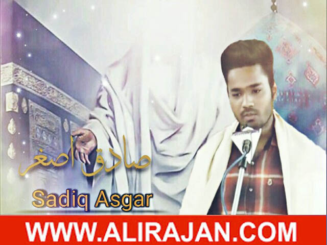 Tera Intezar Hoga Maula | Manqabat 2019 | Sayyed Sadiq Asgar Rizvi