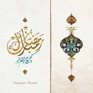 صور تهانى رمضان مبارك وكل عام وانتم بخير