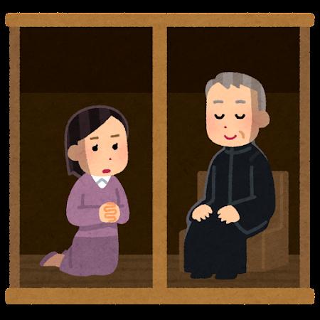 懺悔する人のイラスト(女性)